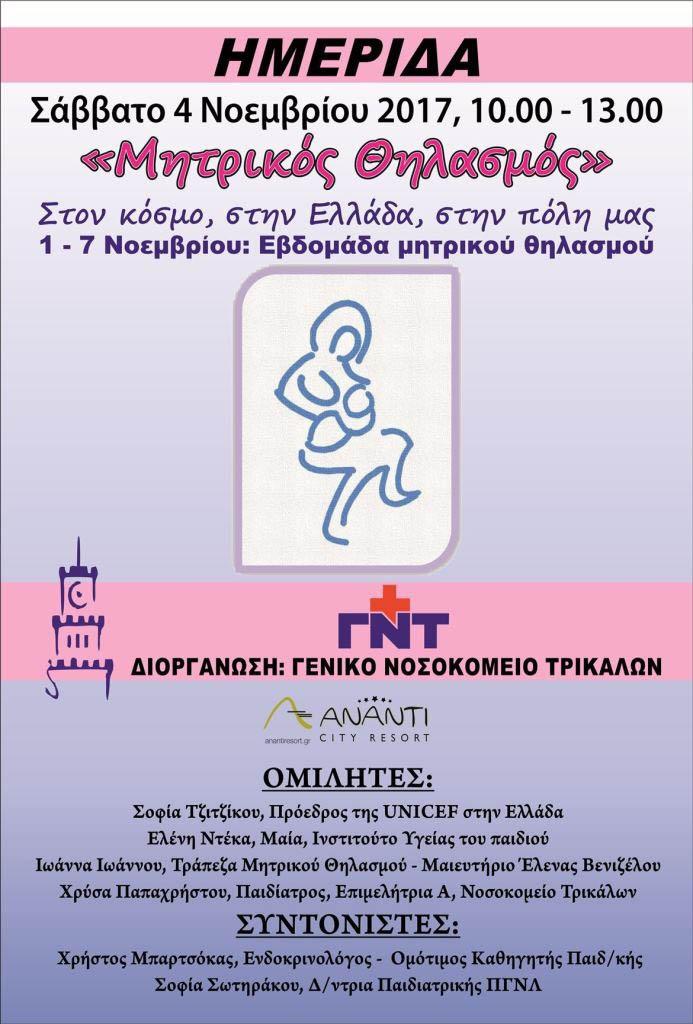 afisa_mitrikos_thilasmos_CURVES_res_2